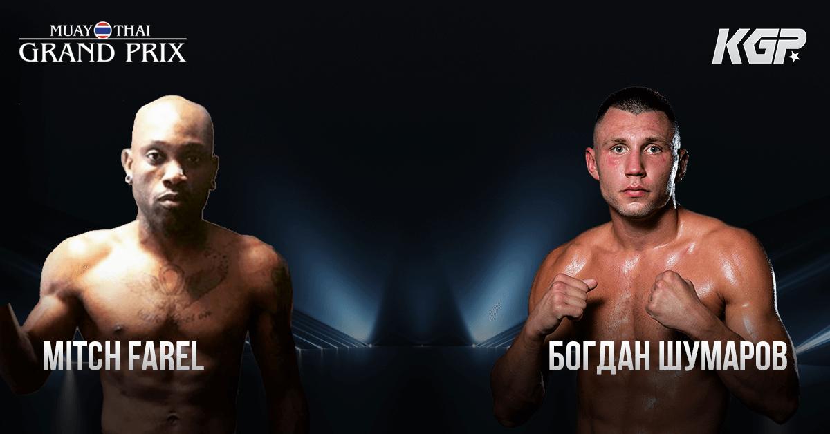 Богдан Шумаров срещу Mitch Farel на Muay thai grand prix