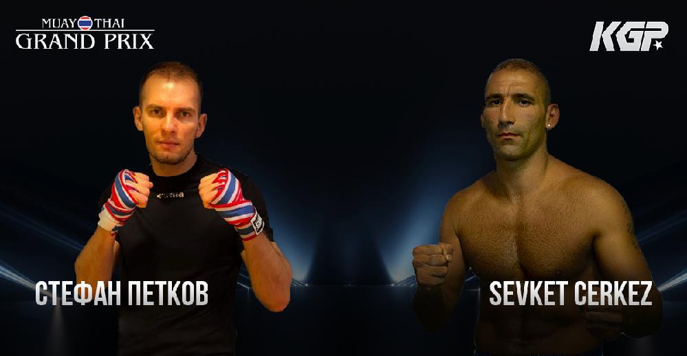Шампионът Стефан Петков се изправя срещу топ боец от Англия