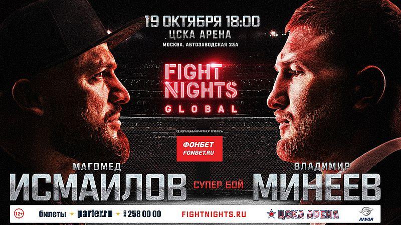 Резултати от юбилейния турнир FIGHT NIGHTS GLOBAL 90