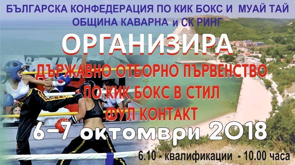 Каварна приема днес държавното първенство по кикбокс