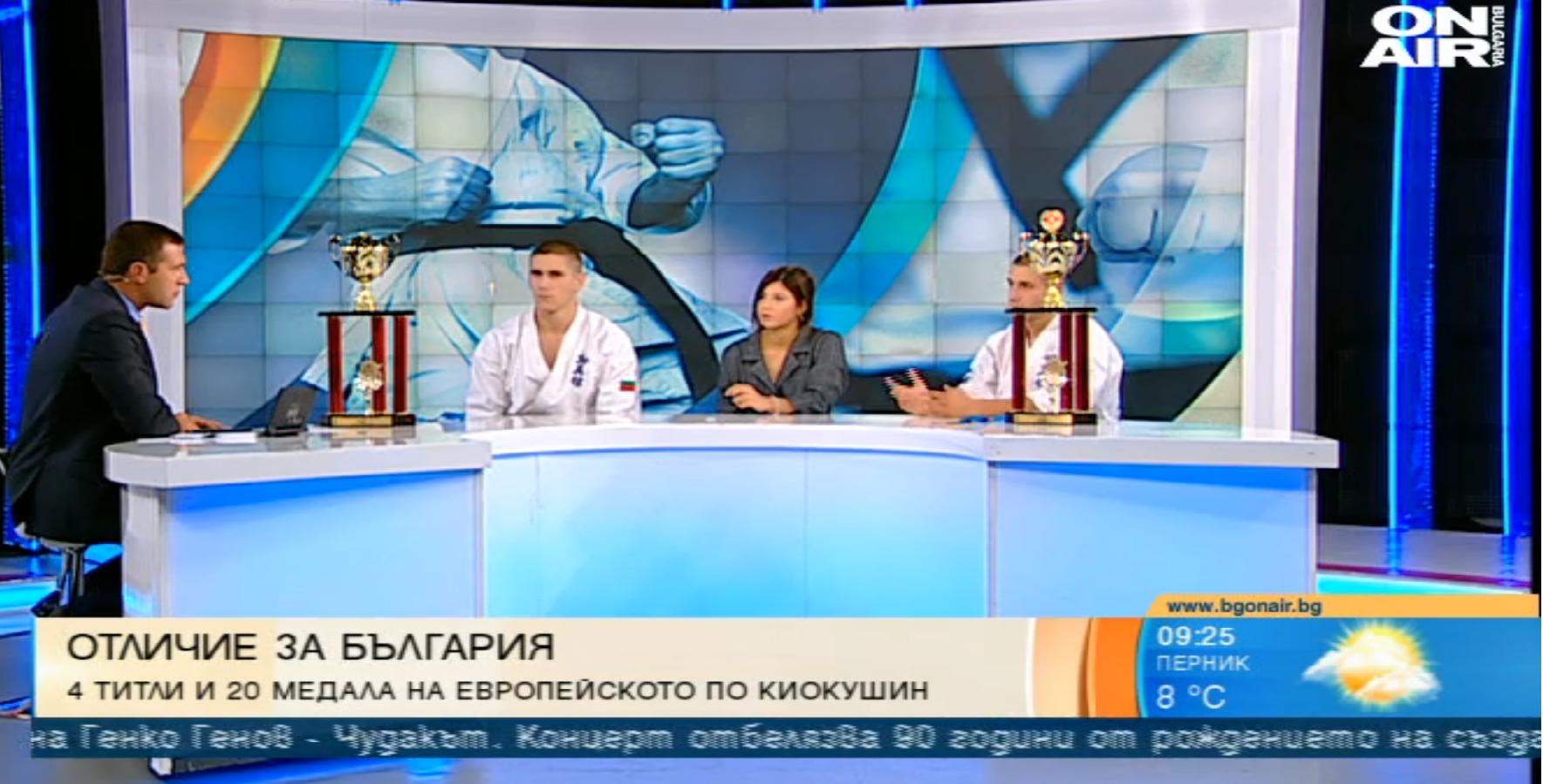 Европейските ни шампиони в киокушина на гости в Bulgaria On Air