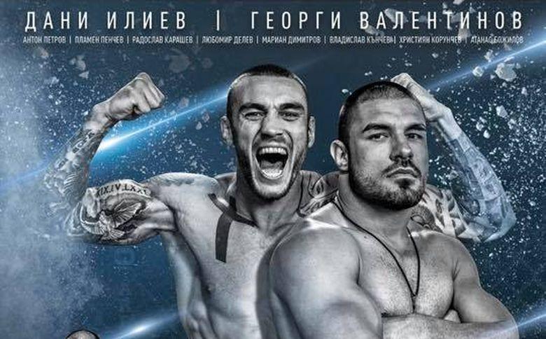 Дани Илиев и Георги Валентинов подпомогнаха благородна инициатива