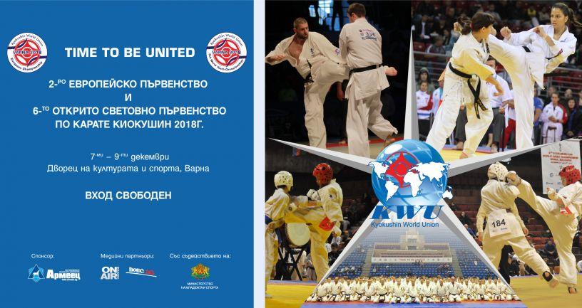 Световният елит в карате киокушин пристига в България за Европейското и Световното през декември