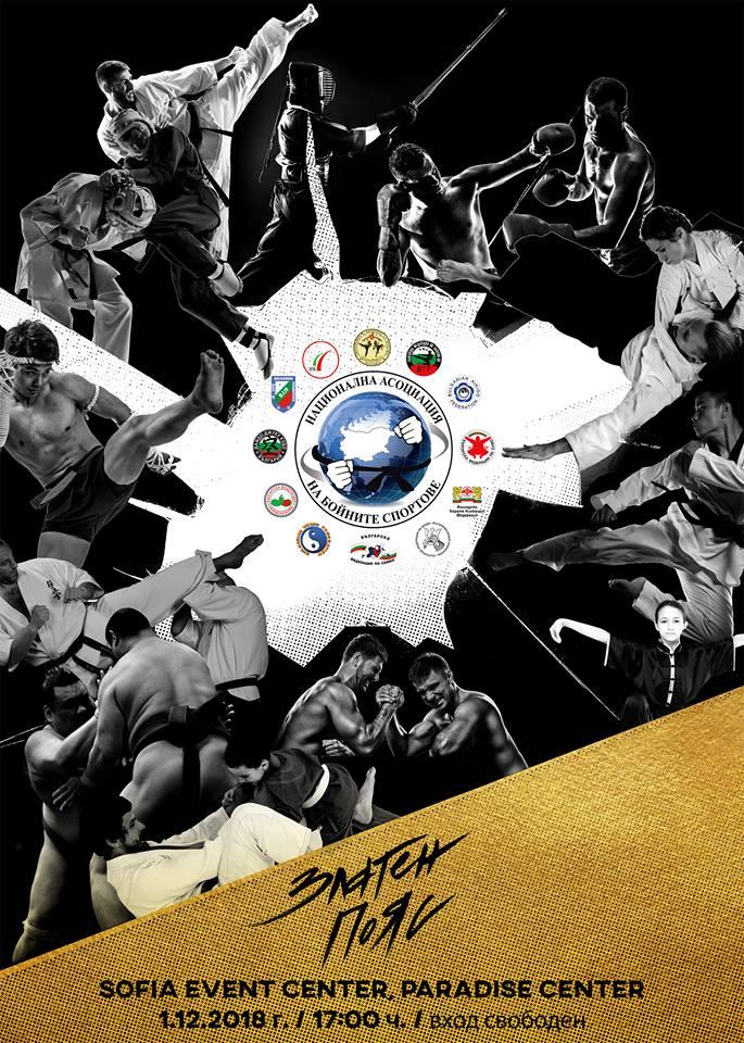 """Годишна церемония по награждаване на най-добрите спортисти в бойните изкуства """"Златен пояс"""" 2018"""