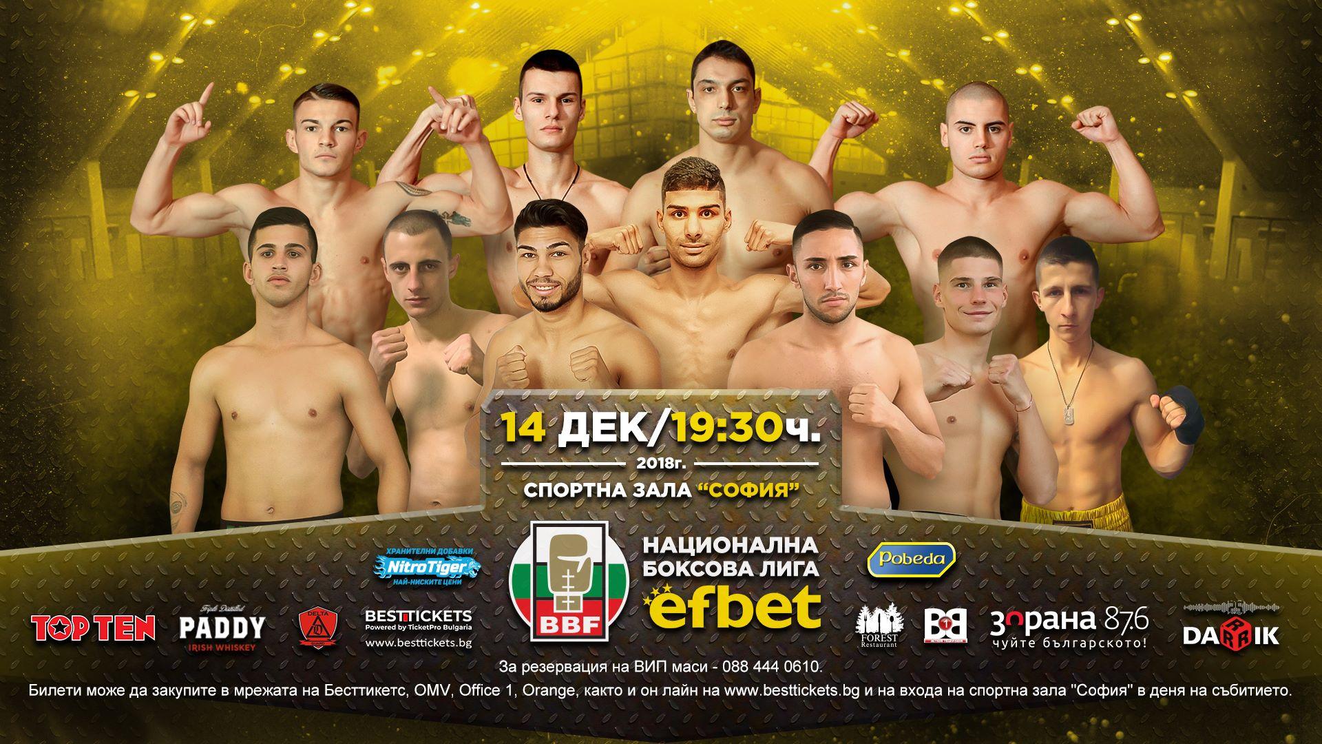 Националната боксова лига се завръща на 14 декември