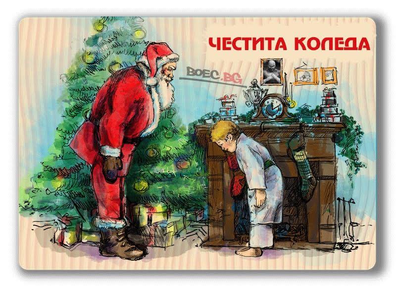 Весела Коледа от екипа на Boec.BG!