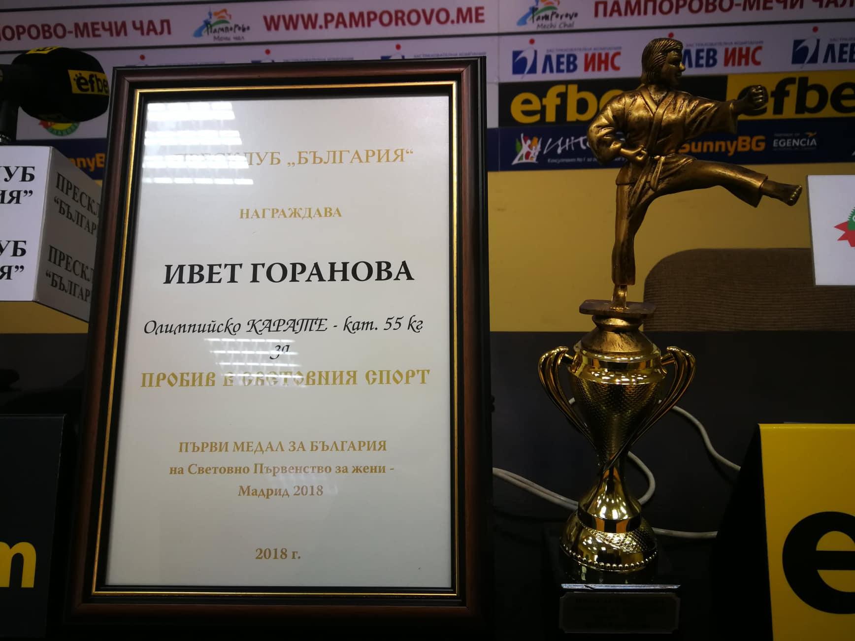 """Наградиха Ивет Горанова за """"Пробив в световния спорт""""  (ВИДЕО)"""