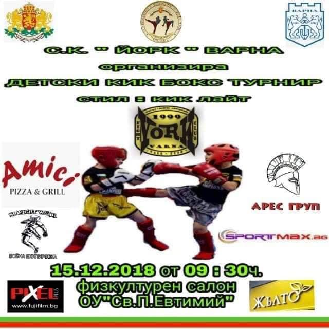 Коледен кикбокс турнир за деца във Варна