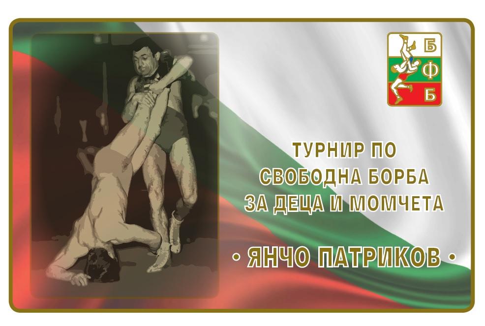 Турнир по борба за деца ще се проведе тази събота в София