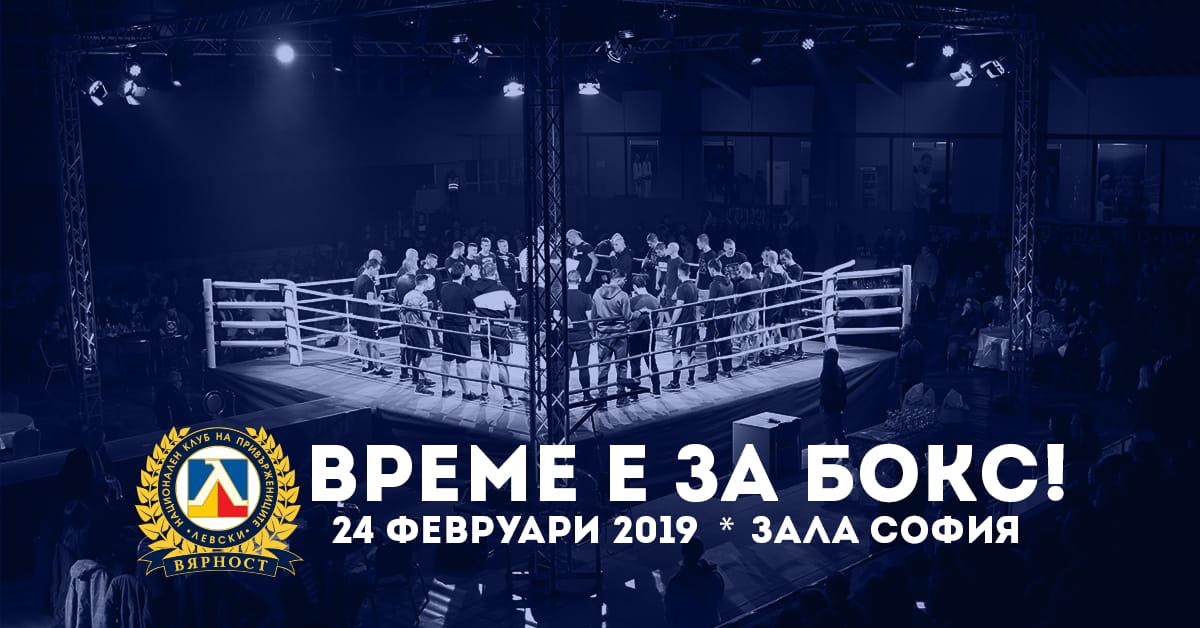 Идва традиционният боксов турнир между фенове на Левски