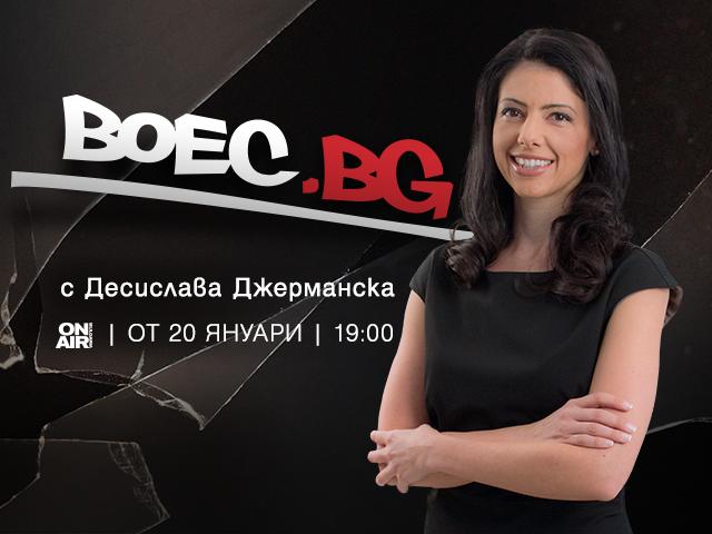Boec.BG вече и с телевизионно предаване по Bulgaria ON AIR