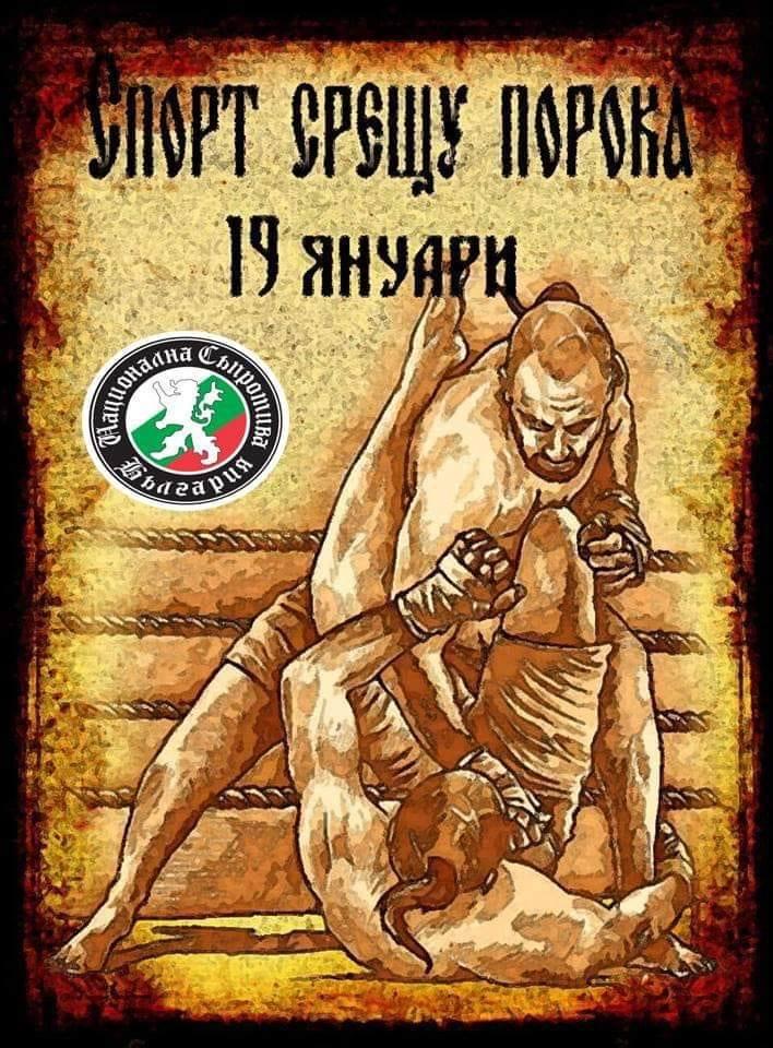 """Националисти организират боен турнир – """"Спорт срещу порока"""""""
