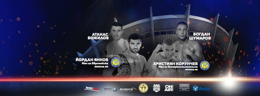 Топ бойци от България и Балканите в първото издание на SENSHI