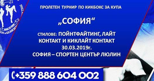 """Пролетен турнир по кикбокс за купа """"София"""""""
