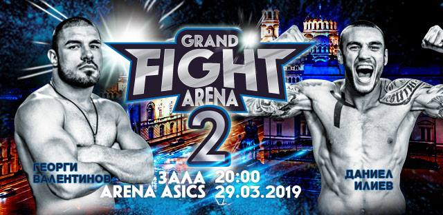 Топ бойци се пускат в GRAND FIGHT ARENA 2 (ВИДЕО)
