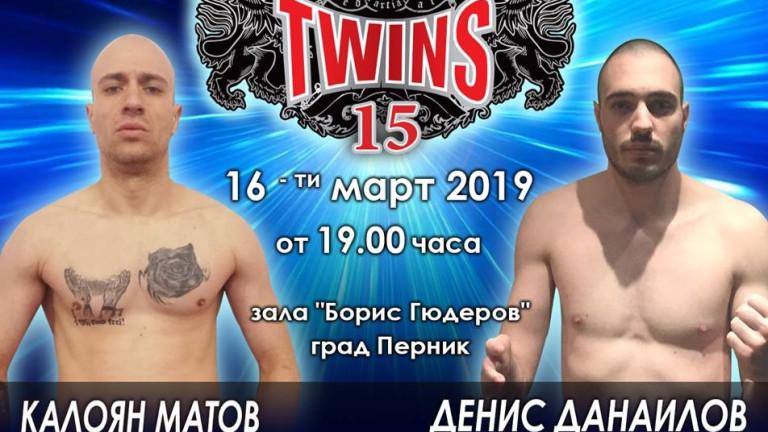 TWINS MMA 15: Калоян Матов срещу Денис Данаилов