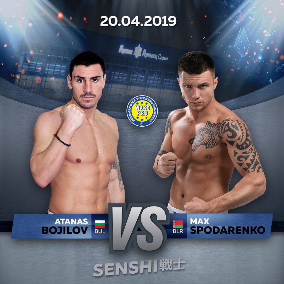 Атанас Божилов срещу Макс Сподаренко за световна титла на второто издание на SENSHI