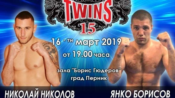 TWINS MMA 15: Николай Николов срещу Янко Борисов
