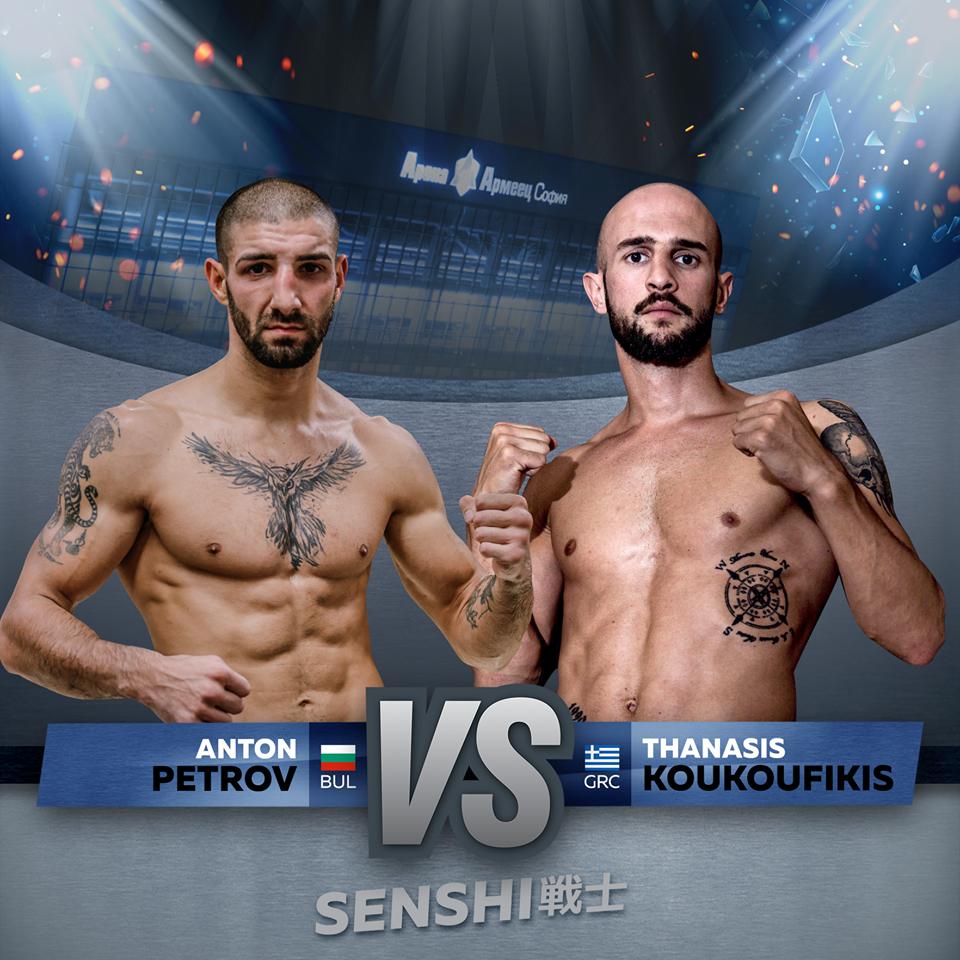 Антон Петров срещу корав грък на второто издание на SENSHI