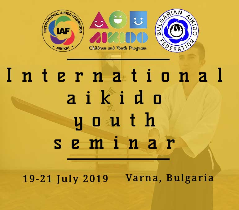 Варна посреща международен младежки айкидо семинар