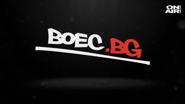 """Цялото предаване """"BOEC.BG"""" от 16.06.2019 г. (ВИДЕО)"""
