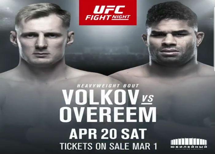 Битката между Волков и Овърийм пропадна