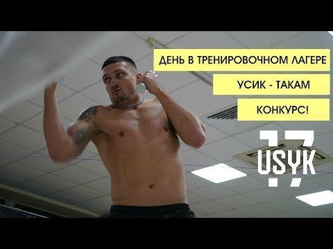 Един тренировъчен ден на Олександър Усик (ВИДЕО)