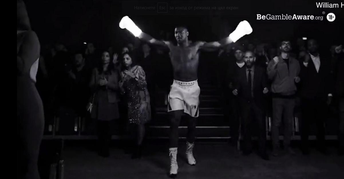 Антъни Джошуа спира времето в зашеметяващо рекламно видео