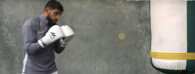 Ето как Амир Хан се подготвя за Терънс Крауфърд (ВИДЕО)