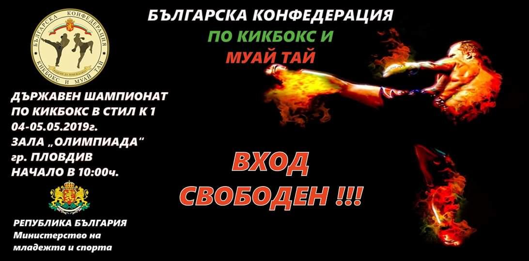 Пловдив приема държавния шампионат по кикбокс в стил К-1