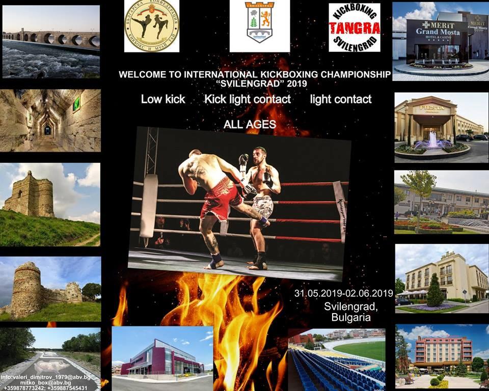 Свиленград приема международен турнир по кикбокс