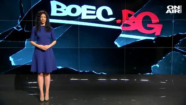 """Цялото предаване """"BOEC.BG"""" от 05.05.2019 г. (ВИДЕО)"""