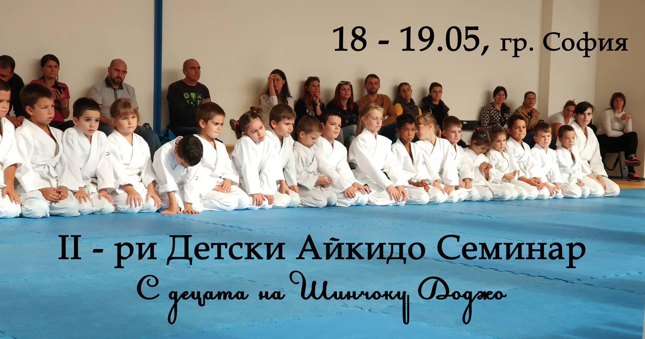 Деца ще обменят опит на Айкидо семинар през уикенда в София