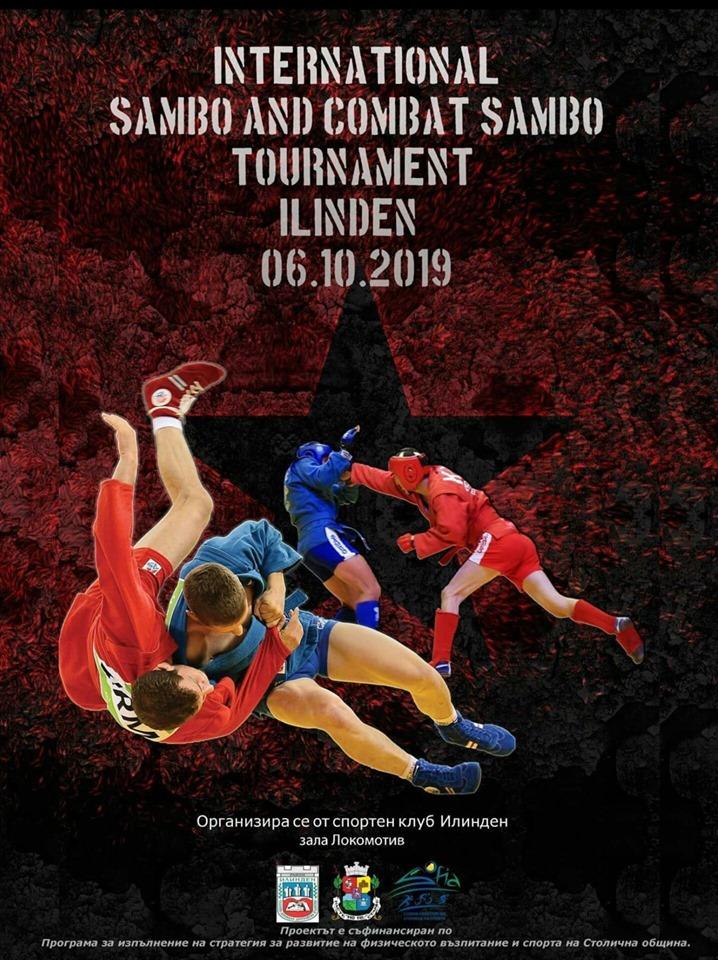 София приема международен турнир по бойно самбо