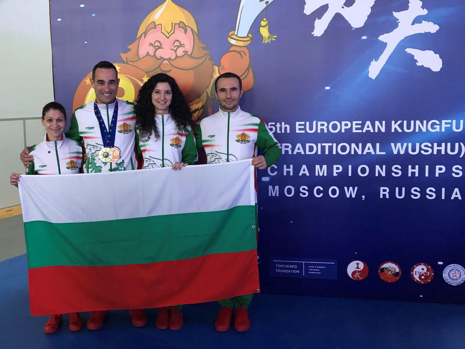 България с два медала от Европейското първенство по кунг фу