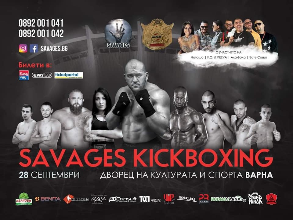 Михаил Главчев и Boec.BG подаряват 100 VIP пропуска за Savages Kickboxing (ВИДЕО)