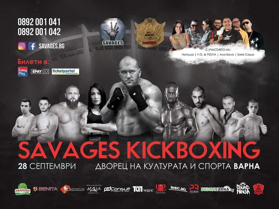 Savages Kickboxing и Boec.BG с партньорство (ВИДЕО)