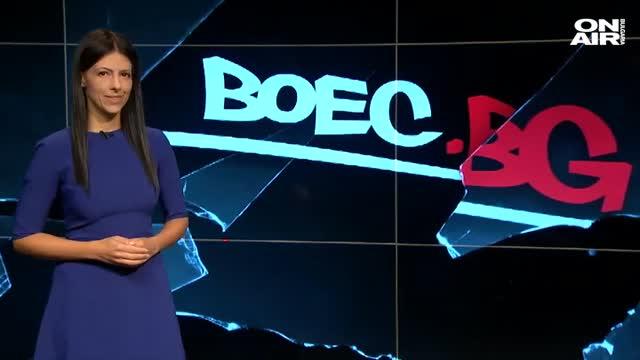 """Предаването """"BOEC.BG"""" с гост Пламен Юруков (ВИДЕО)"""