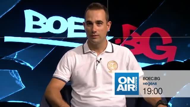 """Очаквайте на 1-ви септември в """"BOEC.BG"""" по Bulgaria ON AIR (ВИДЕО)"""