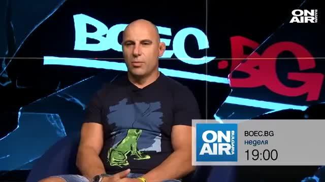 """Очаквайте на 15-ти септември в """"BOEC.BG"""" по Bulgaria ON AIR (ВИДЕО)"""