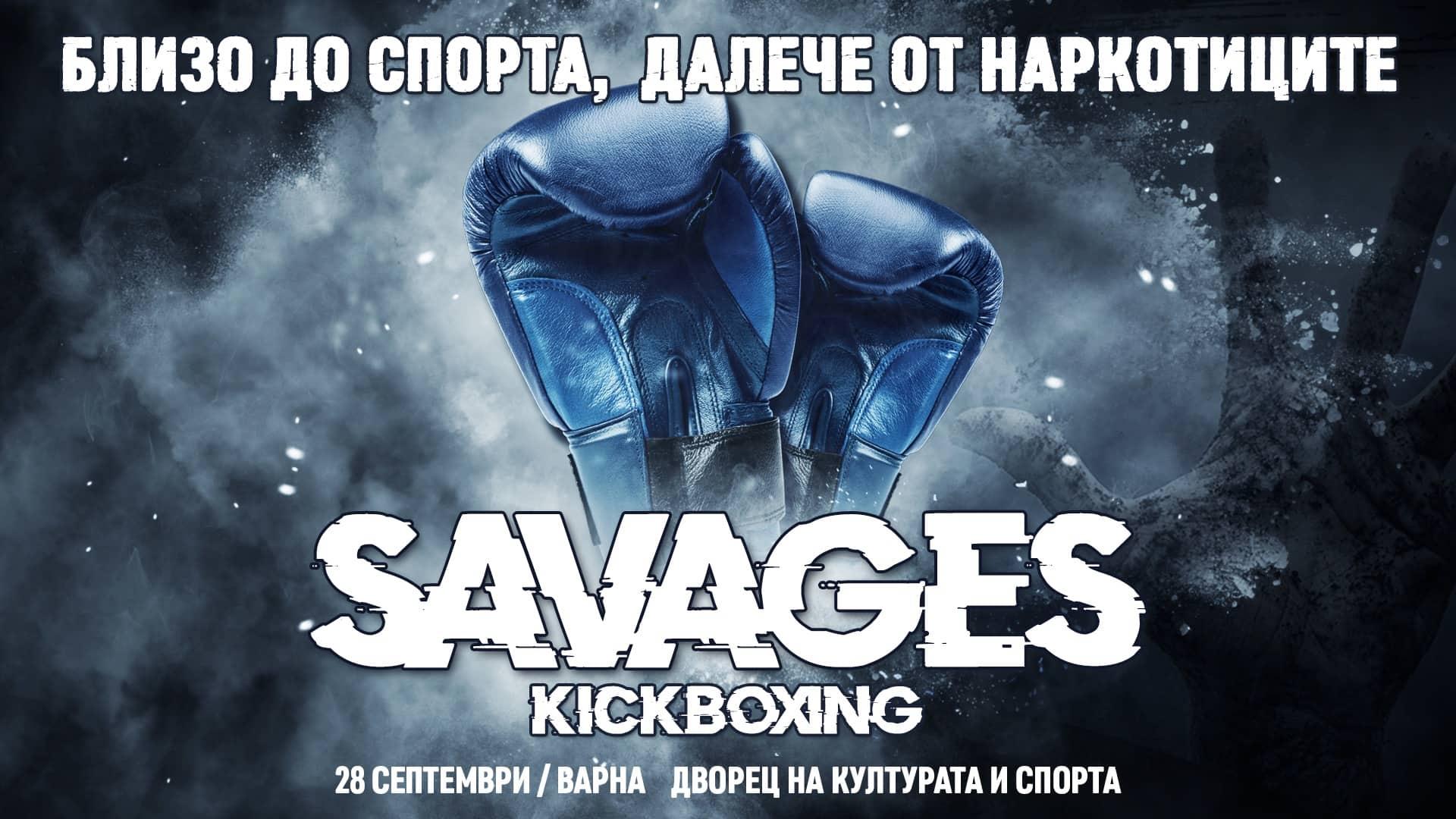 Savages Kickboxing с жест към най-малките