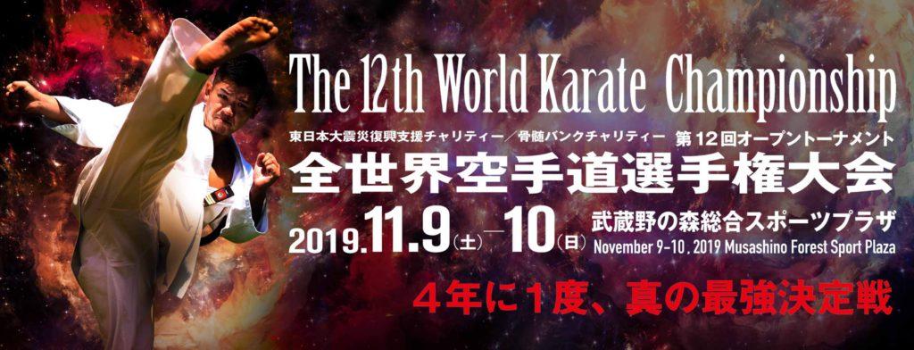 12 бойци от KWU на световното по карате в Токио