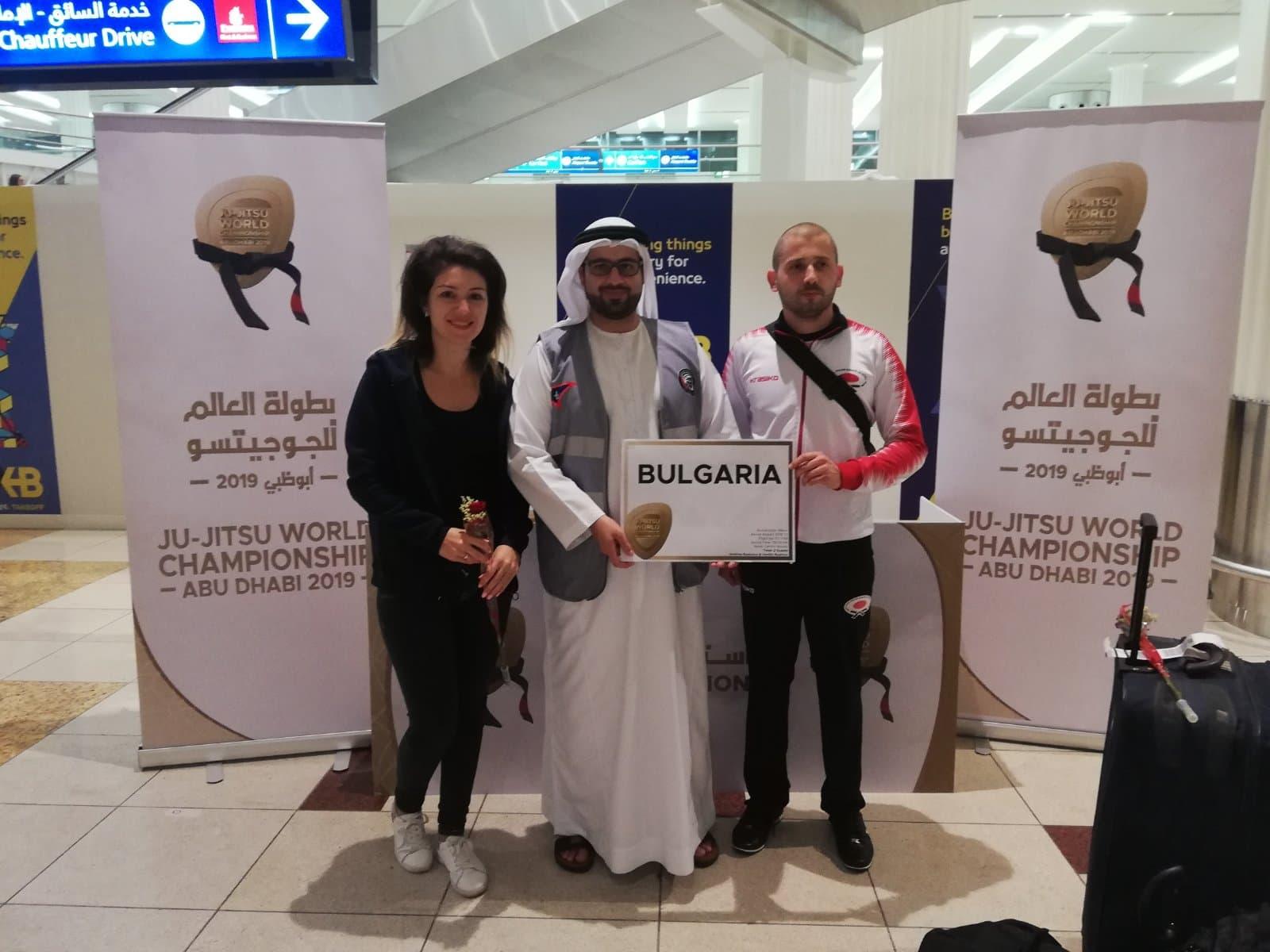 България ще атакува медал на Световното по джу джицу в Абу Даби