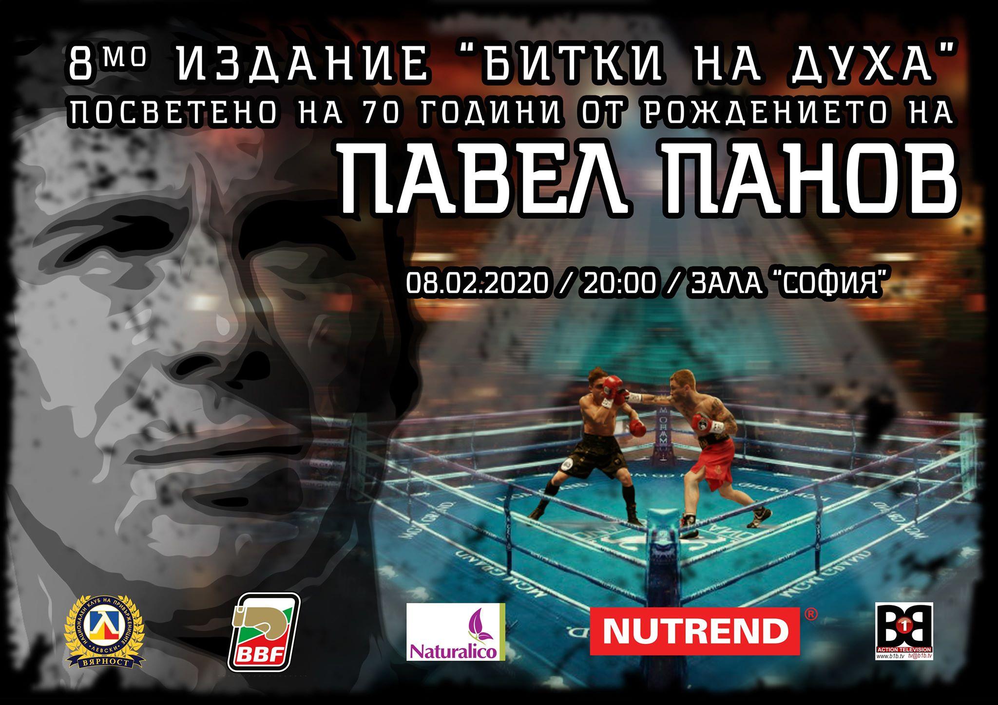 Петнайсет битки на ежегодния левскарски боксов турнир