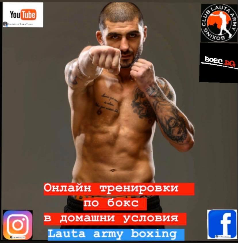 ПОЛЕЗНО: Тренировка по бокс за начинаещи #3 (ВИДЕО)