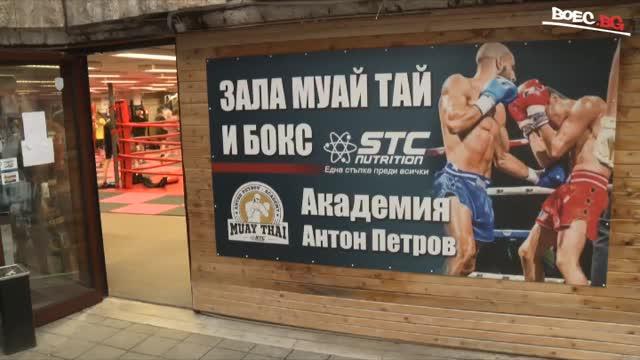 Антон Петров отвори своя академия в София (ВИДЕО)