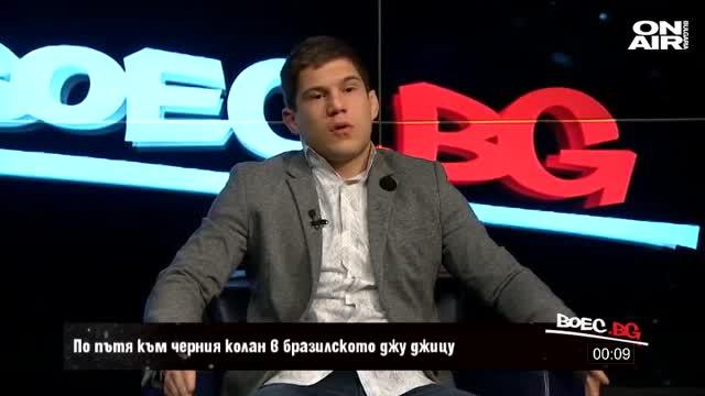 BOEC.BG представя Борис Тонев (ВИДЕО)