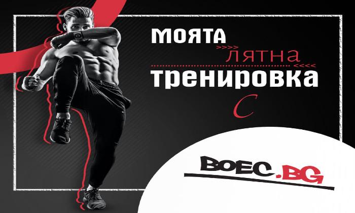 Моята лятна тренировка с Boec.BG