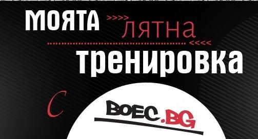 Boec.BG с лятно предизвикателство