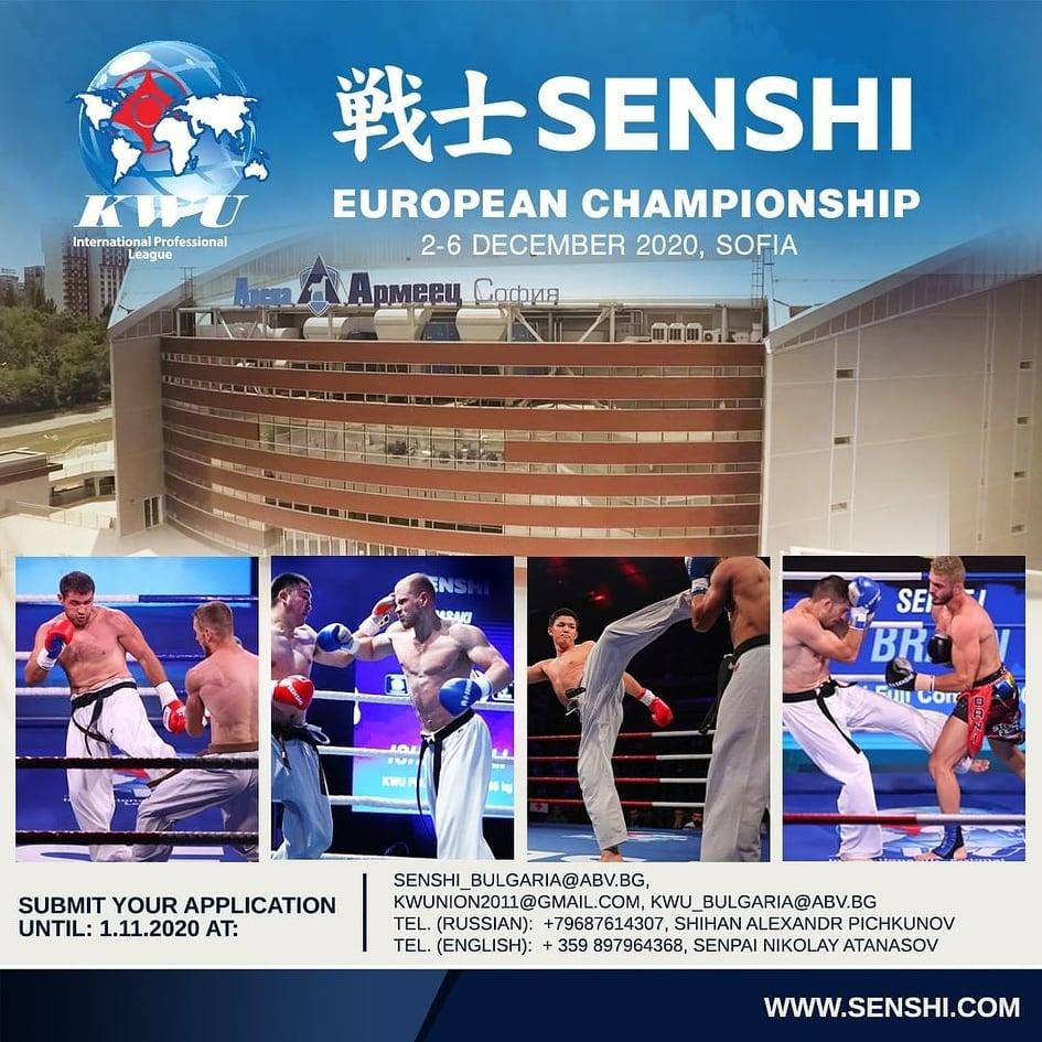 София приема Европейско първенство KWU SENSHI
